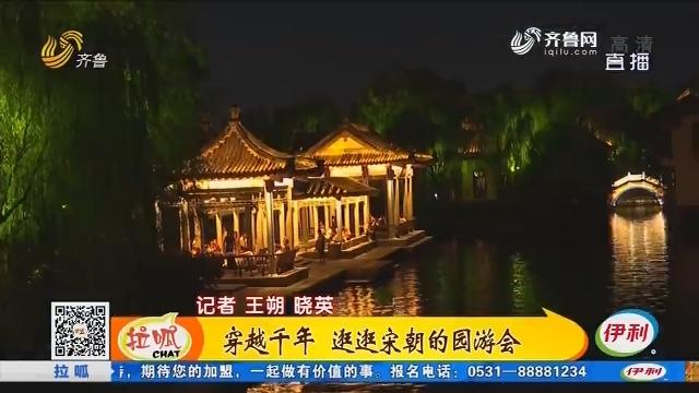济南:穿越千年 逛逛宋朝的园游会