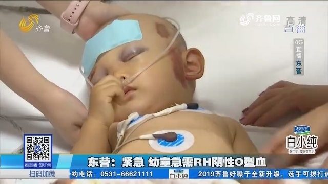 东营:紧急 幼童急需RH阴性O型血