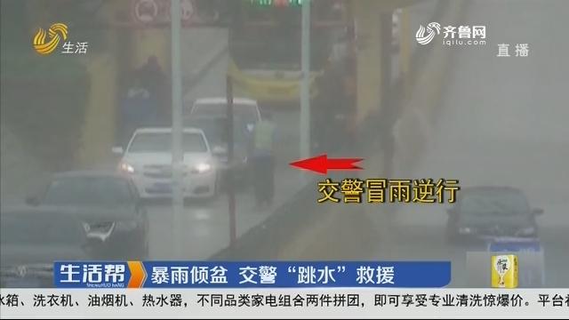 """滕州:暴雨倾盆 交警""""跳水""""救援"""