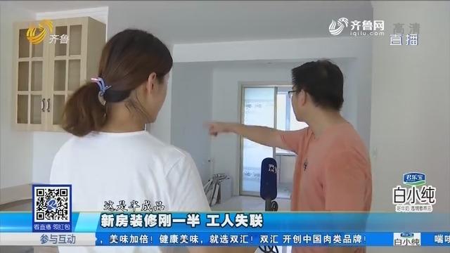 淄博:新房装修刚一半 工人失联