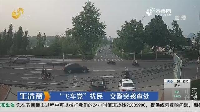 """淄博:""""飞车党""""扰民 交警突袭查处"""
