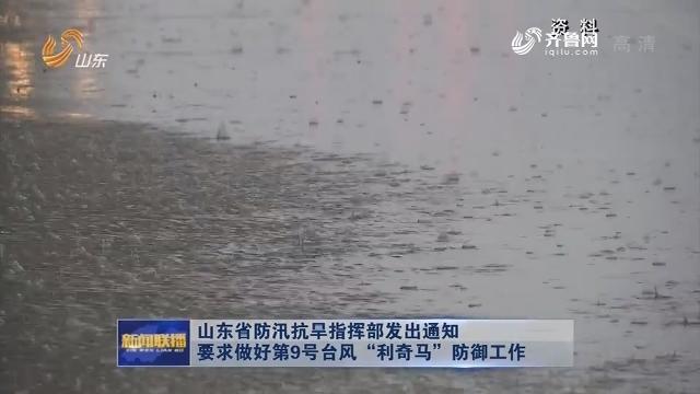 """山东省防汛抗旱指挥部发出通知 要求做好第9号台风""""利奇马""""防御工作"""