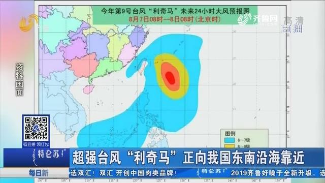 """超强台风""""利奇马""""正向我国东南沿海靠近"""