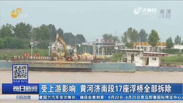 受上游影响 黄河济南段17座浮桥全部拆除