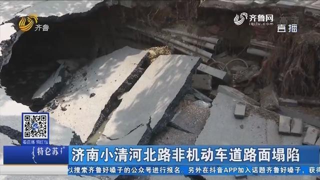 济南小清河北路非机动车道路面塌陷