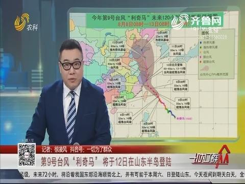 """第9号台风 """"利奇马""""将于12日在山东半岛登陆"""