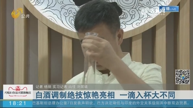 济南:白酒调制绝技惊艳亮相 一滴入杯大不同