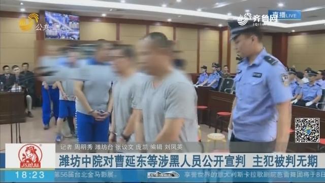 潍坊中院对曹延东等涉黑人员公开宣判 主犯被判无期