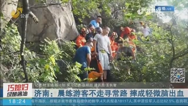 济南:晨练游客不走寻常路 摔成轻微脑出血