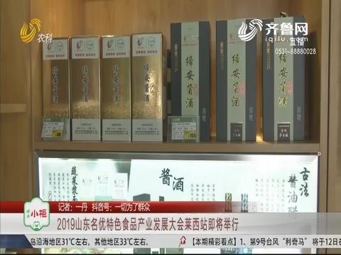 2019山东名优特色食品产业发展大会莱西站即将举行
