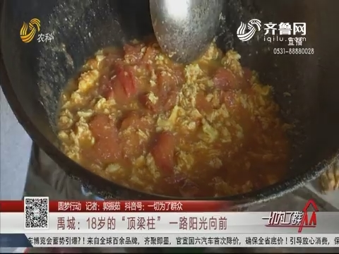 """【圆梦行动】禹城:18岁的""""顶梁柱"""" 一路阳光向前"""
