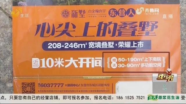 """【重磅】东营:宣传有""""私家大庭院"""" 临交房没了?"""