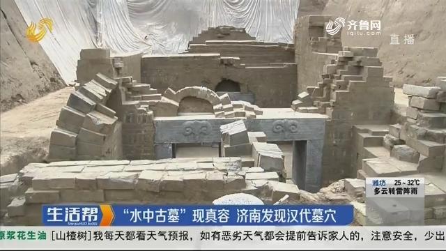 """""""水中古墓""""现真容 济南发现汉代墓穴"""