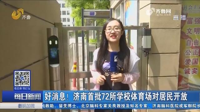 好消息!济南首批72所学校体育场对居民开放