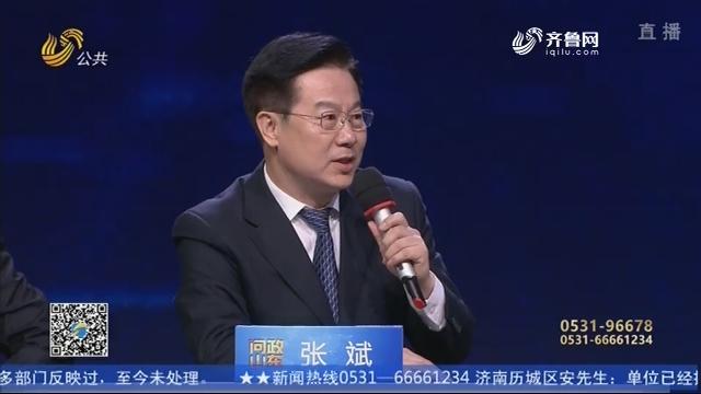 """【问政山东】""""僵尸企业""""注销难 职工欠缴保险谁来还?"""