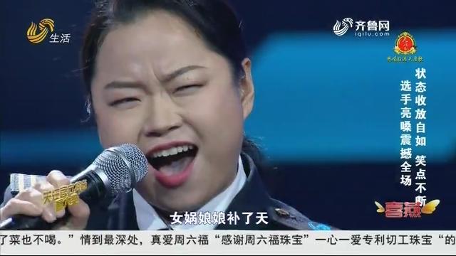20190808《让梦想飞》:选手亮嗓震撼全场 状态收放自如 笑点不断