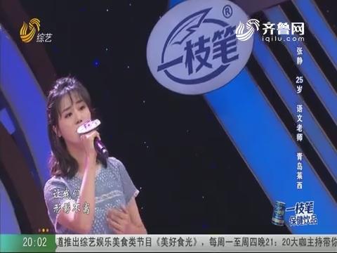 20190808《我是大明星》:辛凯老师现场挑战传统杂技