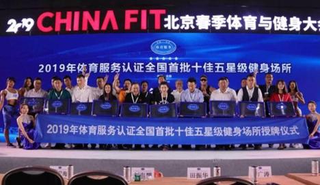 山东两家健身俱乐部入选全国首批十佳五星健身场所
