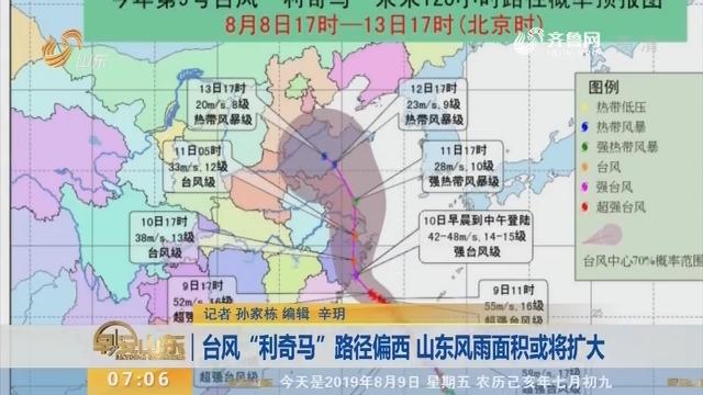 """台风""""利奇马""""路径偏西 山东风雨面积或将扩大"""