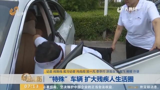 """【闪电新闻排行榜】""""特殊""""车辆 扩大残疾人生活圈"""