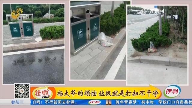 潍坊:杨大爷的烦恼 垃圾就是打扫不干净