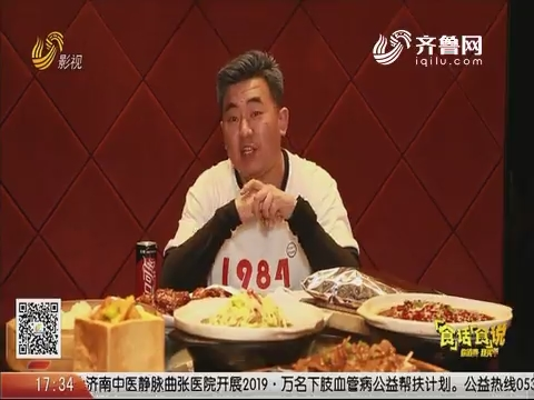 20190809《你消费我买单之食话食说》:淄博美味大搜罗(下)