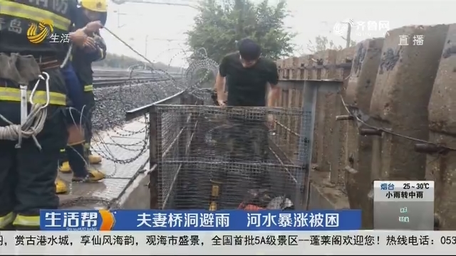 青岛:夫妻桥洞避雨 河水暴涨被困
