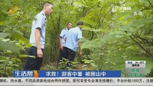 济宁:求救!游客中暑 被困山中