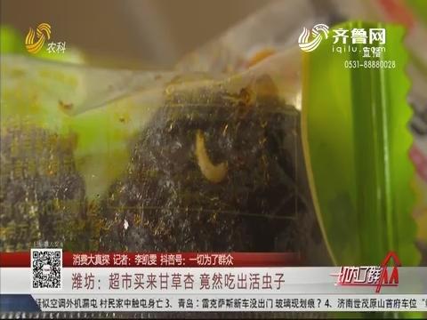 【消费大真探】潍坊:超市买来甘草杏 竟然吃出活虫子