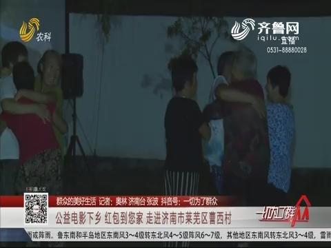 【群众的美好生活】公益电影下乡 红包到您家 走进济南市莱芜区曹西村