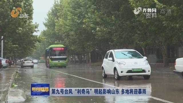 """第九号台风""""利奇马""""明起影响山东 多地将迎暴雨"""