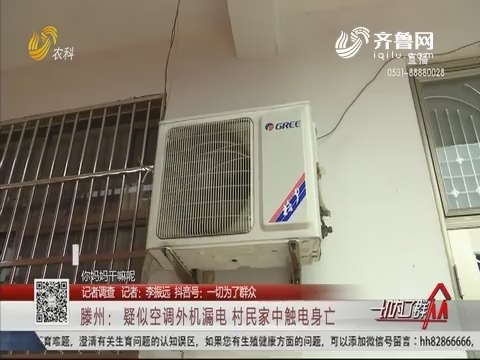 【记者调查】滕州:疑似空调外机漏电 村民家中触电身亡