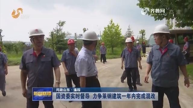 【问政山东·追踪】国资委实时督导 力争莱钢建筑一年内完成混改