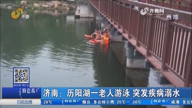 济南:历阳湖一老人游泳 突发疾病溺水