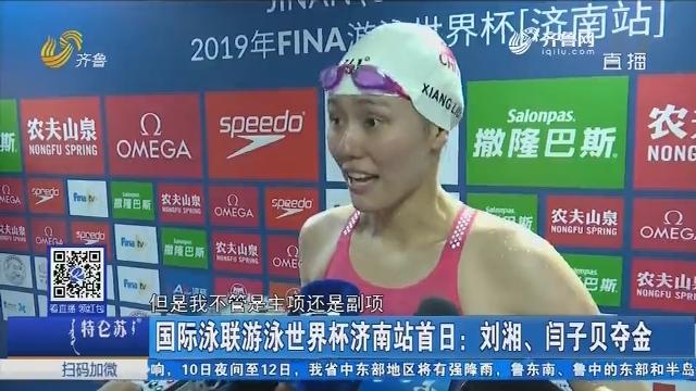 国际泳联游泳世界杯济南站首日:刘湘、闫子贝夺金