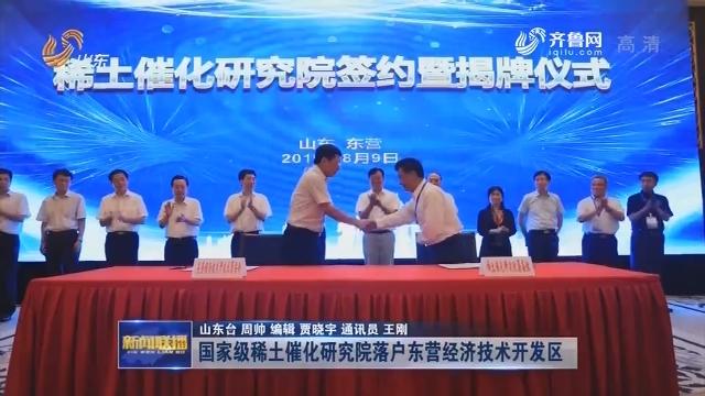国家级稀土催化研究院落户东营经济技术开发区