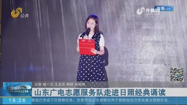 山东广电志愿服务队走进日照经典诵读