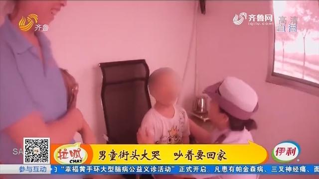 淄博:男童街头大哭 吵着要回家
