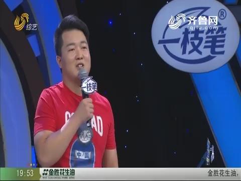 20190809《我是大明星》:周冠军赛 选手纷纷为自己才艺加码