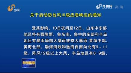省防指发出关于启动防台风Ⅲ级应急响应的通知