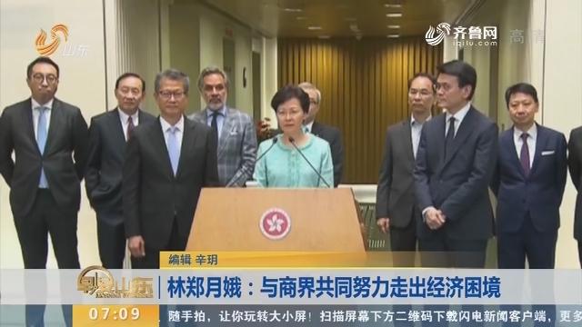 林郑月娥:与商界共同努力走出经济困境