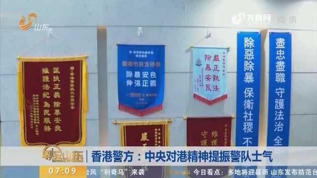 香港警方:中央对港精神提振警队士气
