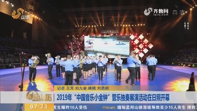 """2019年""""中国音乐小金钟""""管乐独奏展演活动在日照开幕"""