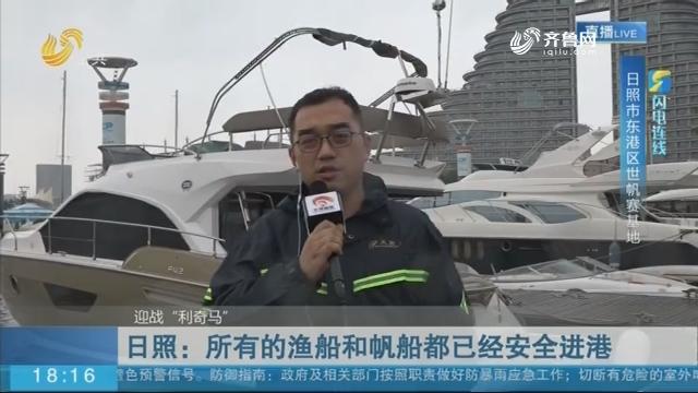 """【闪电连线】迎战""""利奇马"""":日照 所有的渔船和帆船都已经安全进港"""