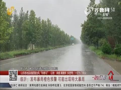 """【山东各地迎战超强台风""""利奇马""""】临沂:发布暴雨橙色预警 可能出现特大暴雨"""