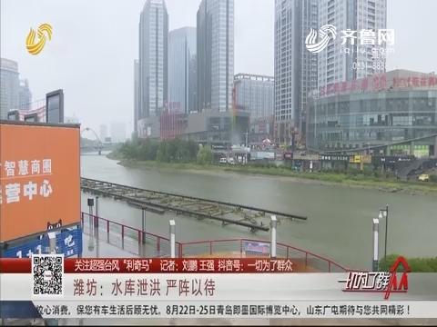 """【关注超强台风""""利奇马""""】潍坊:水库泄洪 严阵以待"""