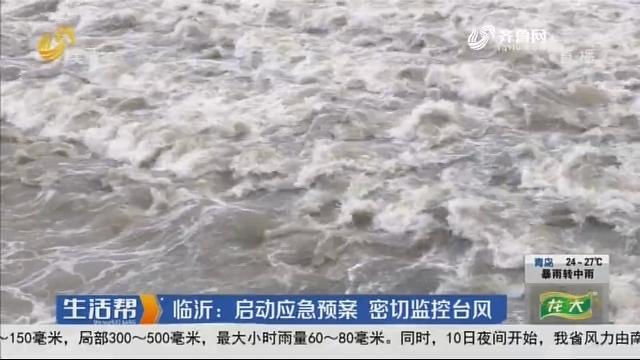 临沂:启动应急预案 密切监控台风