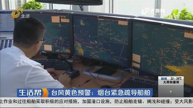 台风黄色预警:烟台紧急疏导船舶