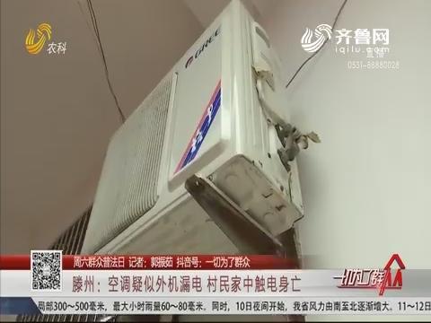 【周六群众普法日】滕州:空调疑似外机漏电 村民家中触电身亡