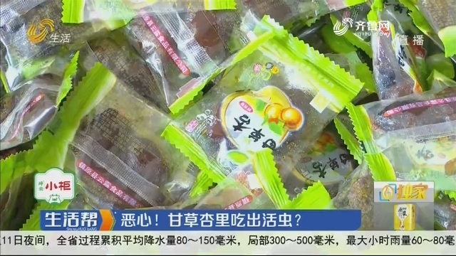 潍坊:恶心!甘草杏里吃出活虫?